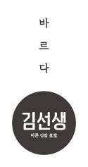 바르다 김선생 바른김밥 食堂