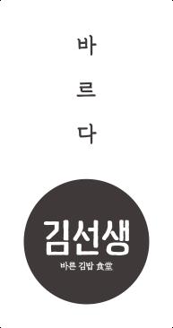 바르다 김선생 로고